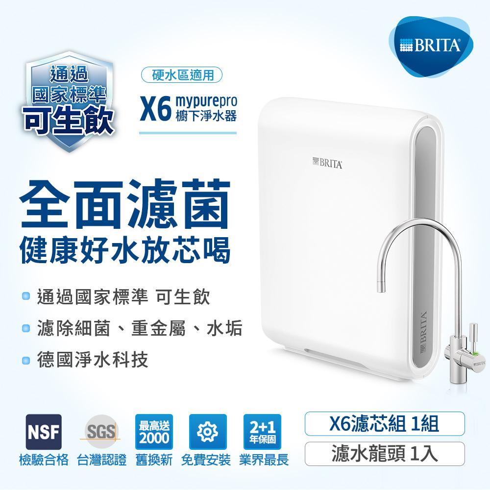 BRITA mypure pro X6超微濾四階段過濾系統