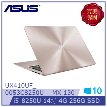 【福利品】ASUS Zenbook UX410UF 14吋筆電(i5-8250U/MX 130/4G/SSD)