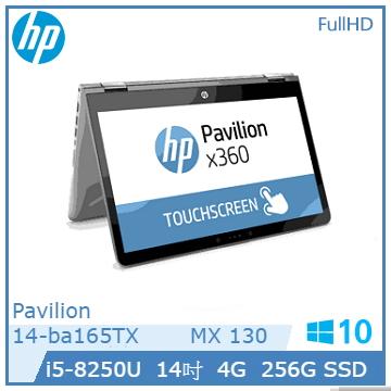 【福利品】HP Pavilion 14吋2in1筆電(i5-8250U/MX 130/4G/SSD)