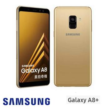 「展示品」【6G / 64G】SAMSUNG Galaxy A8+ 6吋八核心智慧型手機 - 放閃金