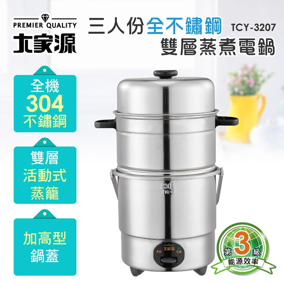大家源三人份全不鏽鋼雙層蒸煮電鍋 TCY-3207