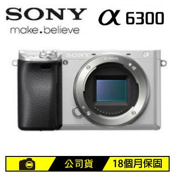 SONY α6300可交換式鏡頭相機BODY-銀 ILCE-6300/S