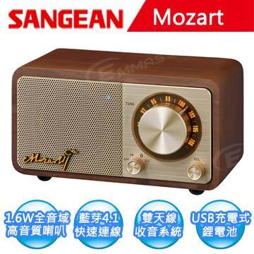 【SANGEAN】莫札特原木藍芽音箱收音機