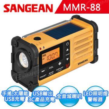 SANGEAN 調幅/調頻 防災收音機