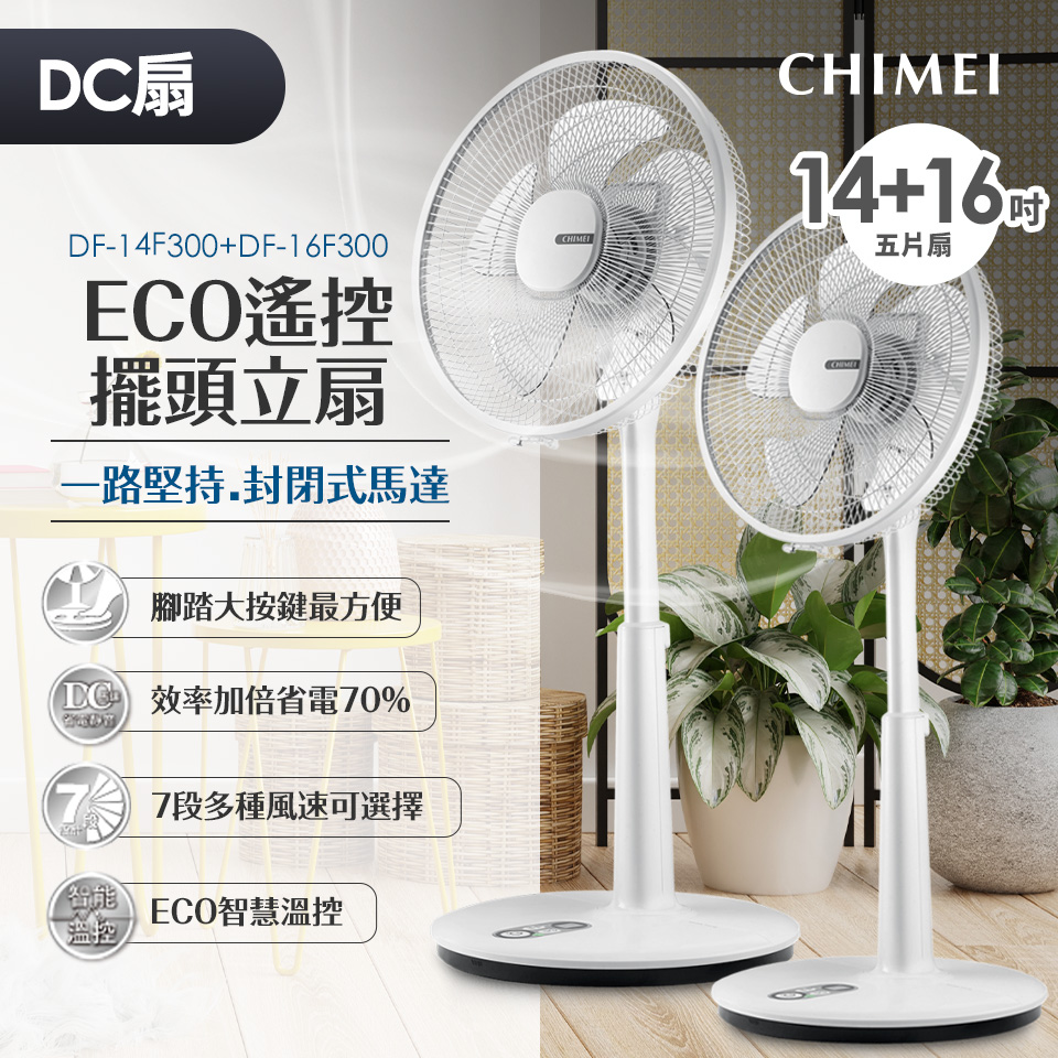 (風扇組)奇美Chimei 16吋DC馬達ECO微電腦立扇 + 14吋DC馬達ECO微電腦立扇 DF-14F300