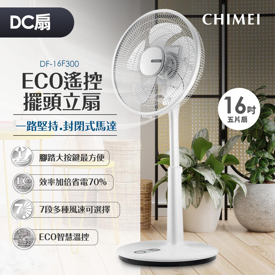 【展示品】CHIMEI 16吋DC馬達ECO微電腦立扇 DF-16F300