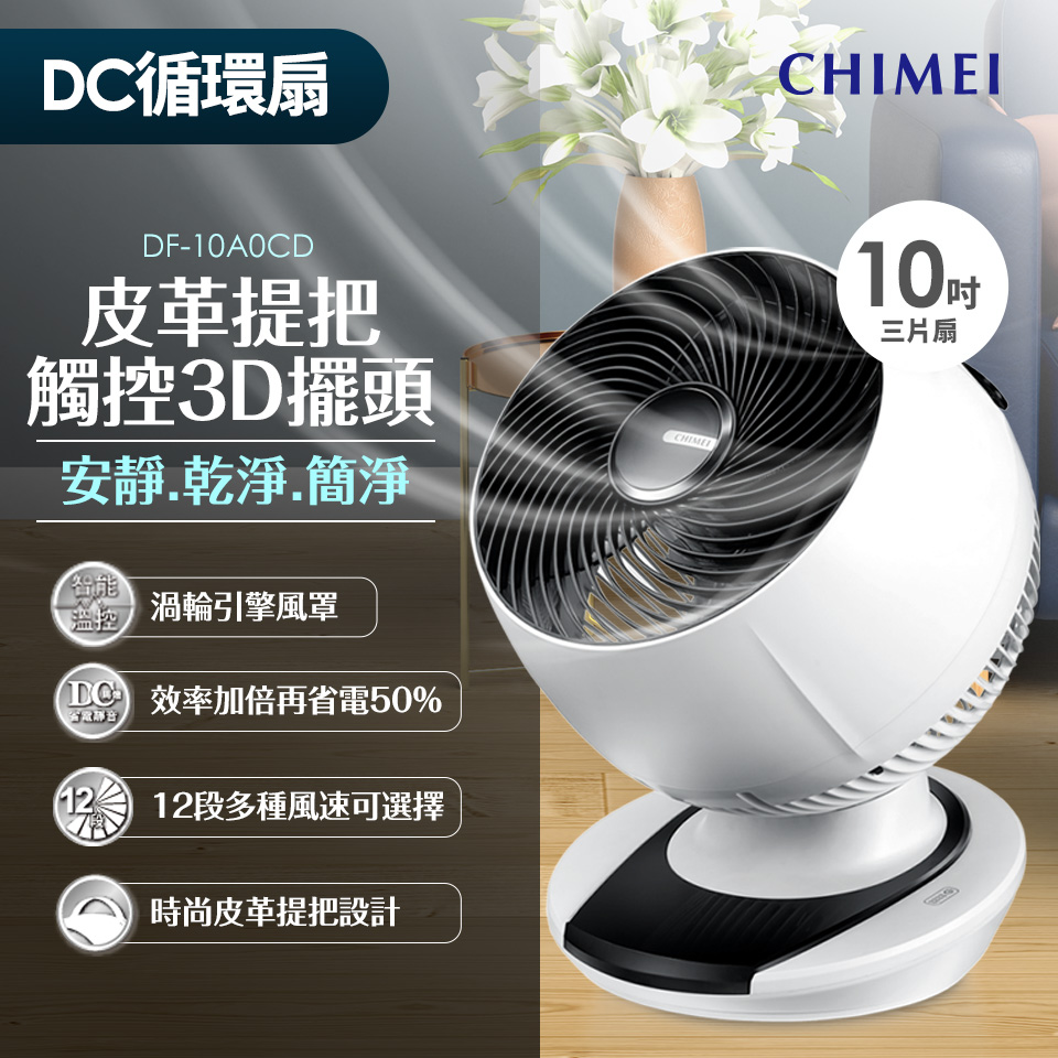 CHIMEI 10吋DC馬達觸控3D擺頭循環扇