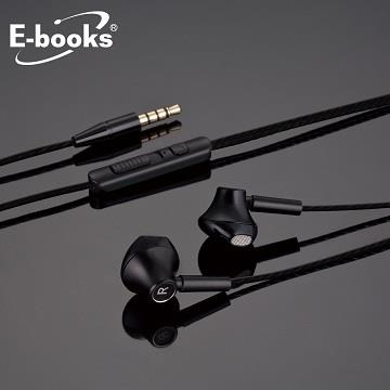 E-books S75高音質鋁合金音控接聽耳機-黑