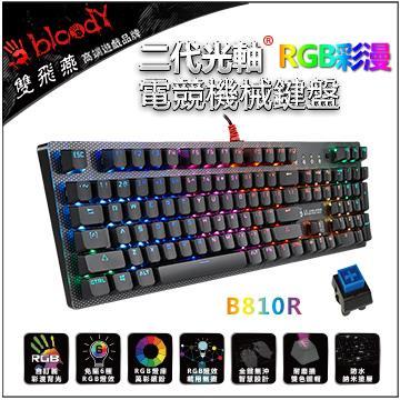 bloody 光軸2代青軸RGB全彩機械鍵盤