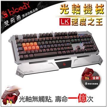 bloody 光軸光速機械鍵盤