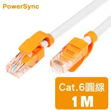 群加CAT6抗搖擺網路圓線-1米