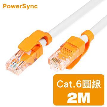 群加CAT6抗搖擺網路圓線-2米