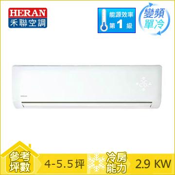 HERAN R32 一對一變頻單冷空調HI-GA28