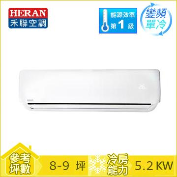 HERAN R32 一對一變頻單冷空調HI-GA50