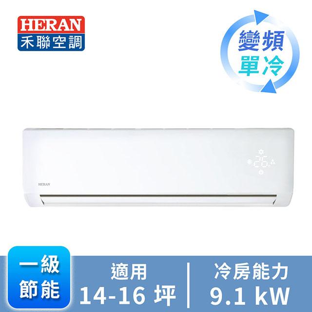 HERAN R32 一對一變頻單冷空調HI-GA91 HO-GA91
