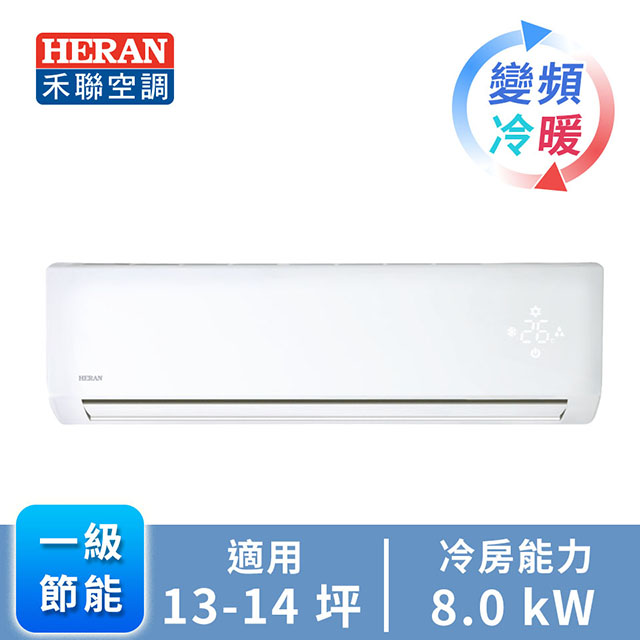 HERAN R32 一對一變頻冷暖空調HI-GA80H