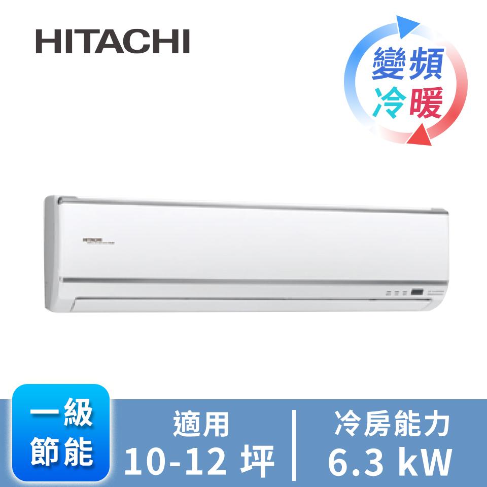 日立旗艦型1對1變頻冷暖空調RAS-63HK1