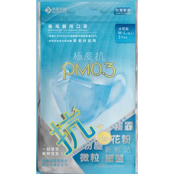 衛風 PM0.3醫用口罩(藍)-成人3入M-L