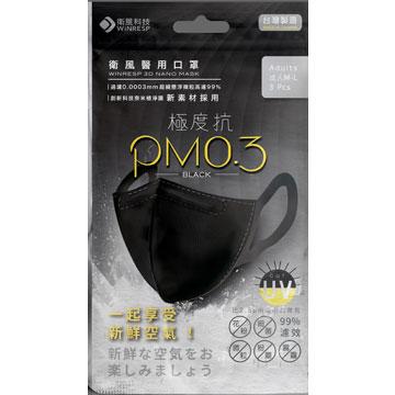 衛風 PM0.3抗UV醫用口罩(黑)-成人3入M-L