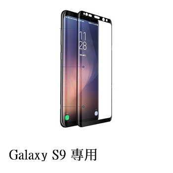 SAMSUNG Galaxy S9 專用9H曲面滿版保護貼