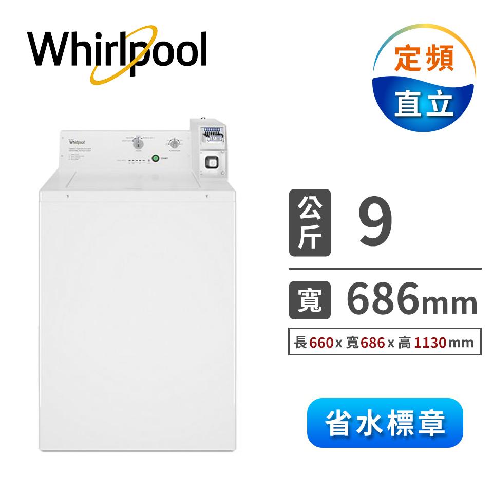 惠而浦 9公斤Commercial商用投幣式洗衣機