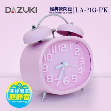DAZUKI 經典款鬧鐘-粉紅