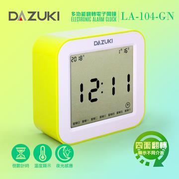 DAZUKI 翻轉背光電子鬧鐘-綠