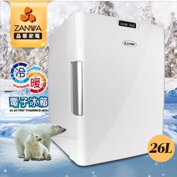 ZANWA晶華 冷熱兩用電子行動冰箱/冷藏箱 CLT-26W(純淨白)