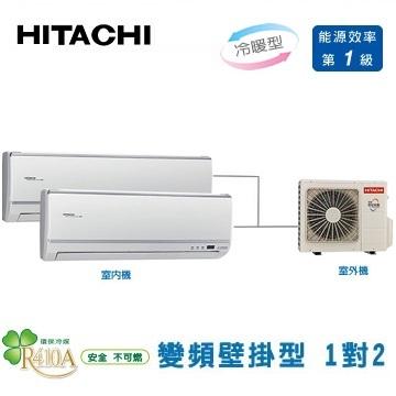 【安裝費依門市現場說明】日立1對2變頻冷暖空調RAS-22HK1+28HK1