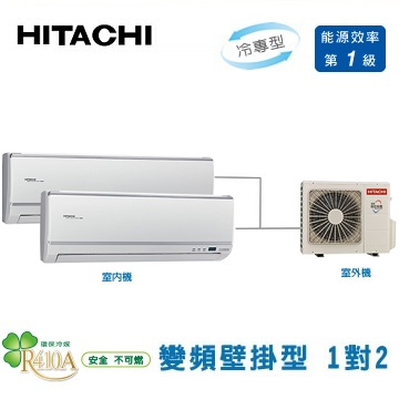 日立1對2變頻單冷空調RAS-22QK1+22QK1 RAM-50QK1