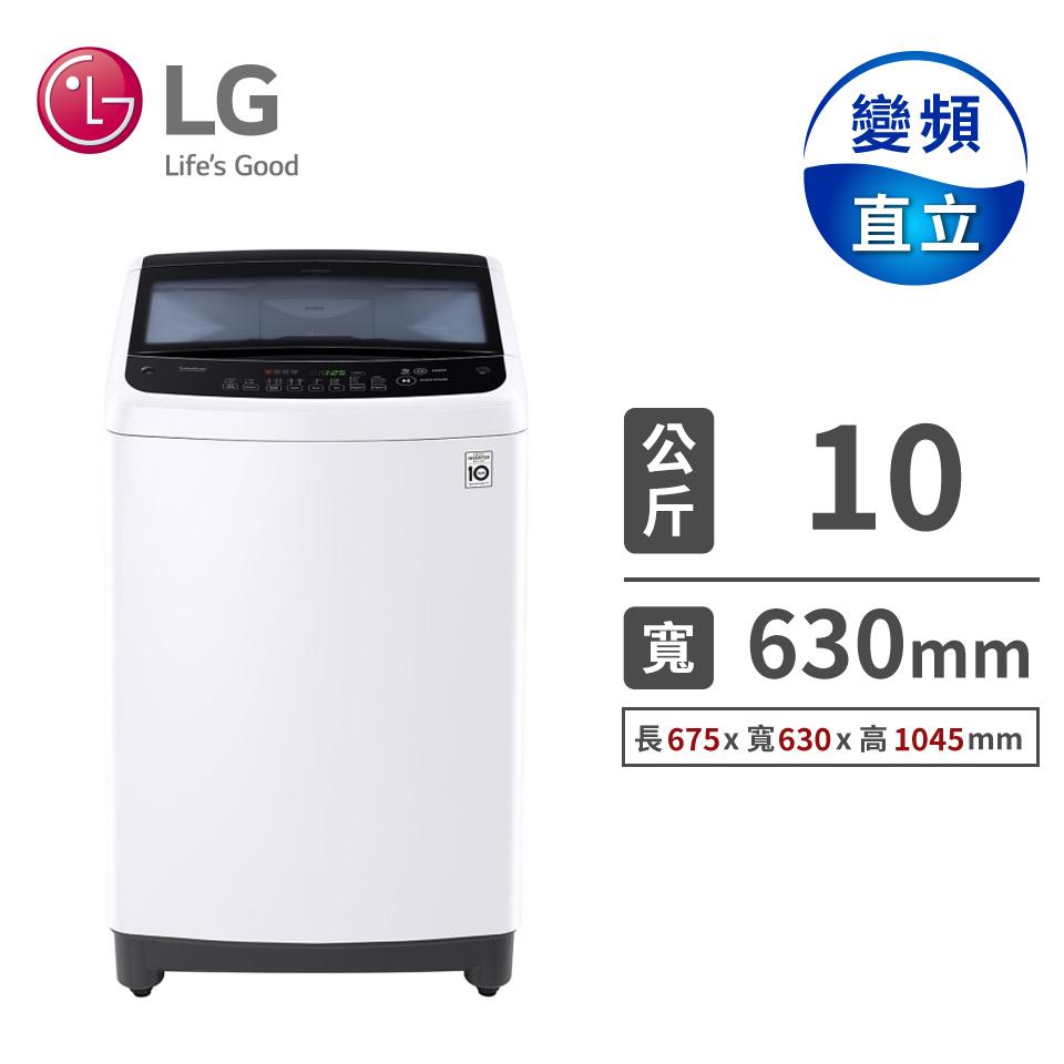 LG 10公斤Smart變頻洗衣機