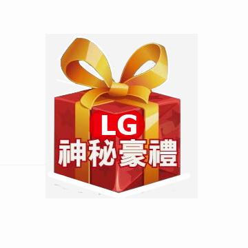LG神秘好禮