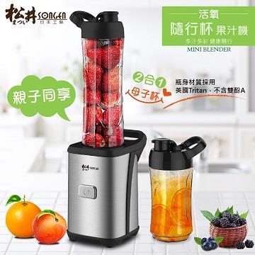 【福利品】松井親子雙杯活氧隨行果汁機 GS-320