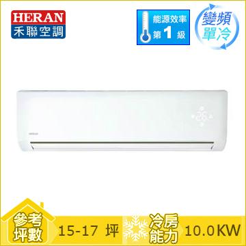 HERAN R410A 一對一變頻單冷空調HI-N1002