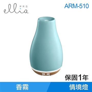 美國 ELLIA 典雅陶瓷香氛水氧機(粉藍色)