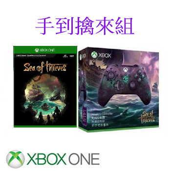 【手盜擒來組】XBOX ONE 盜賊之海 Sea of Thieves 限量組合