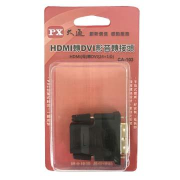 大通 HDMI轉DVI影音轉接頭