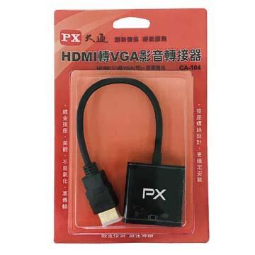 大通 HDMI轉VGA影音轉接器(內附音源線)