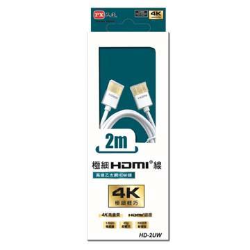 大通4K超極細高畫質HDMI線2米(白)