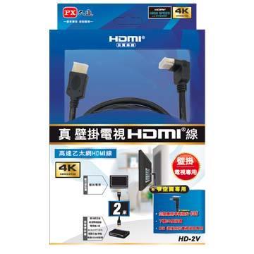 大通扁平壁掛4K高畫質HDMI線2米