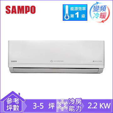 聲寶一對一分離式變頻冷暖空調AM-PC22DC1