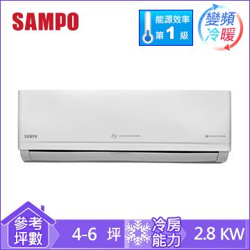 聲寶一對一分離式變頻冷暖空調AM-PC28DC1