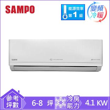 聲寶一對一分離式變頻冷暖空調AM-PC41DC1