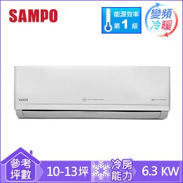 聲寶一對一分離式變頻冷暖空調AM-PC63DC1
