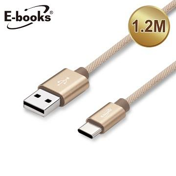 E-books X57 Type C 2.4A傳輸線-1.2M