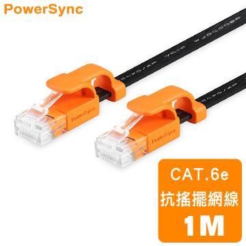 群加CAT6抗搖擺網路扁線-1M