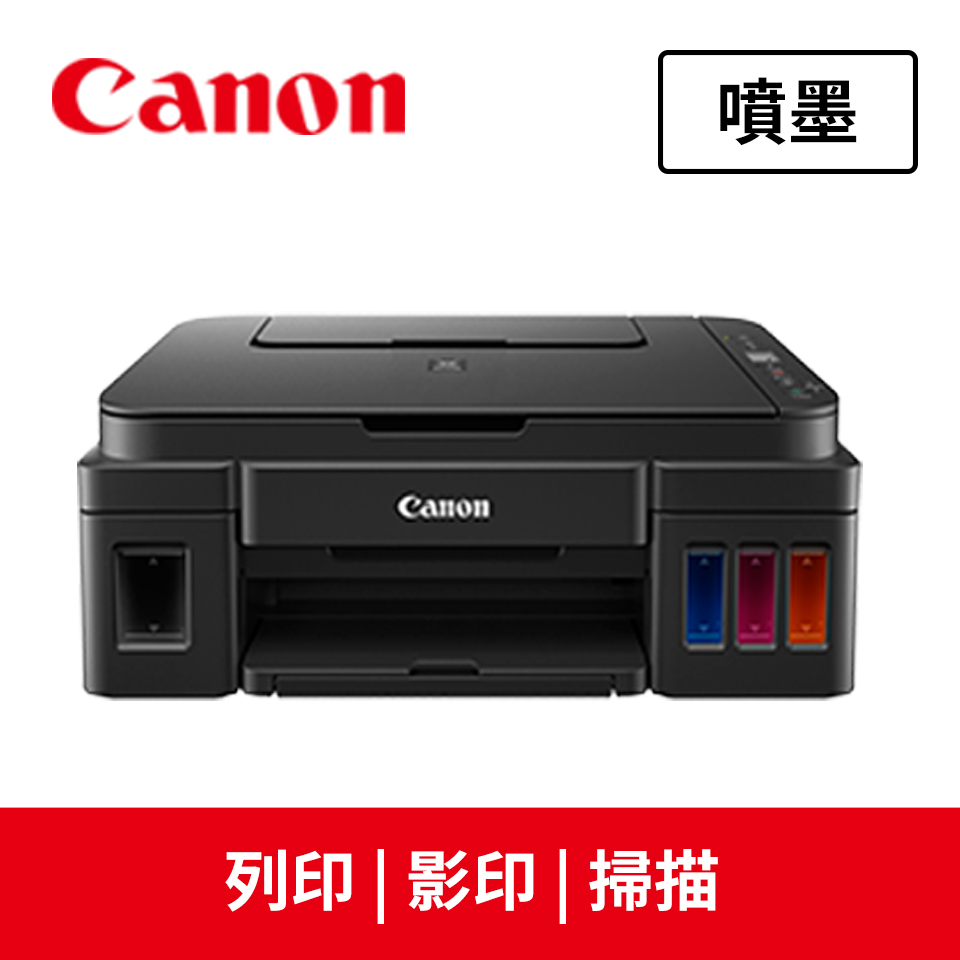 Canon PIXMA G2010原廠大供墨印表機