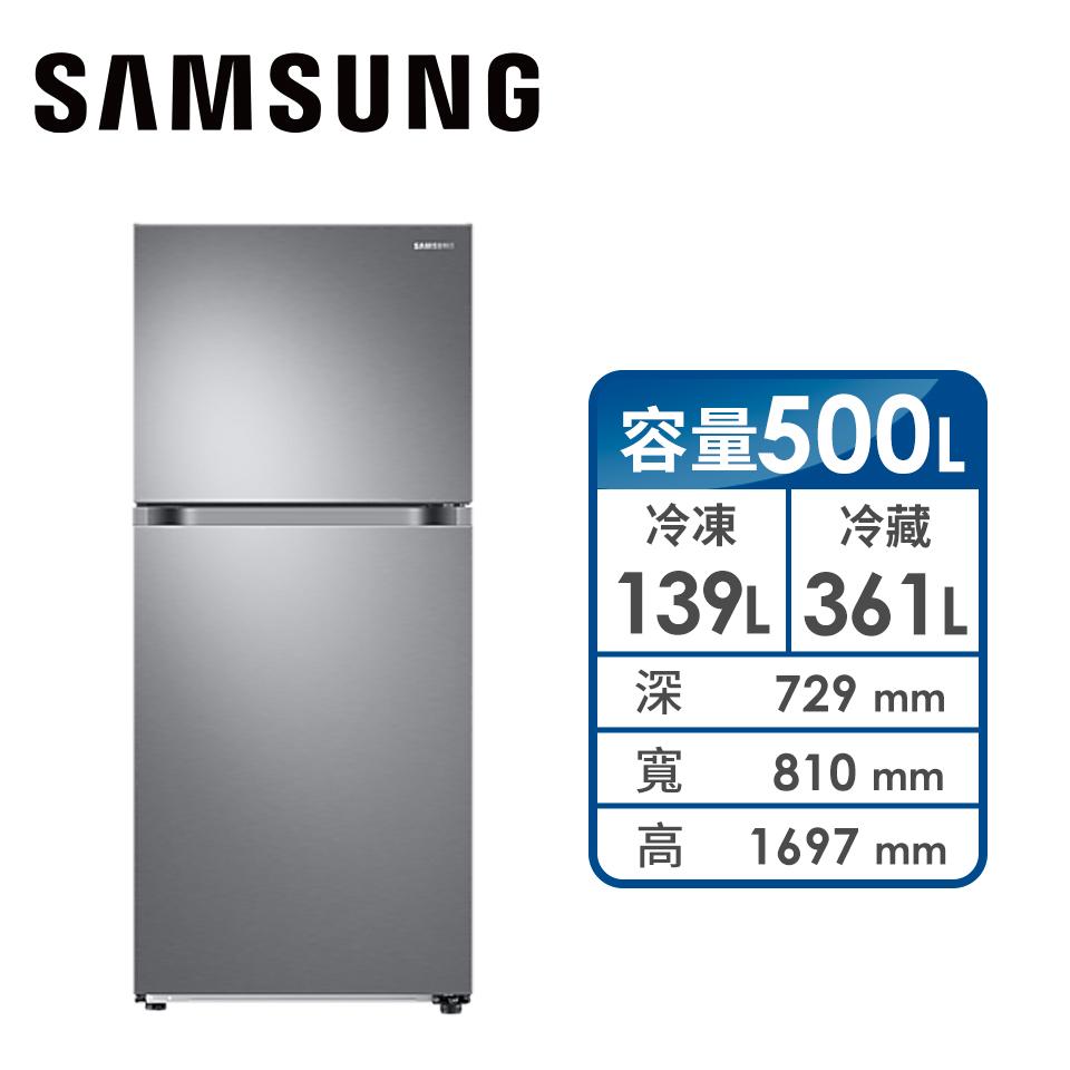 SAMSUNG 500公升1級雙循環雙門冰箱
