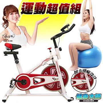【健身大師】超級飛輪運動瑜珈組-紅白