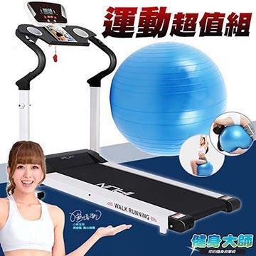 【健身大師】跑步機搭瑜珈球超值組 H171+BA